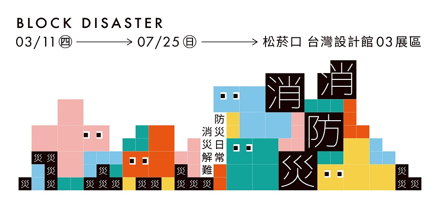 消消防災block disaster-防災設計展